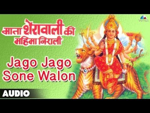 Mata Sherawali Ki Mahima Nirali : Jago Jago Sone Walon Full Audio Song | Prakash Jaipuriya |