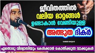 ജിന്നിനെ തോൽപ്പിച്ച മനുഷ്യൻ   Islamic Speech In Malayalam   Kabeer Baqavi 2018   Super Speech