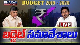 AP Assembly Live | AP Assembly Budget Sessions 2019 LIVE | CM YS Jagan Live |