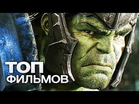 ТОП-15 ЛУЧШИХ ФИЛЬМОВ MARVEL - Видео онлайн