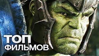 ТОП-15 ЛУЧШИХ ФИЛЬМОВ MARVEL