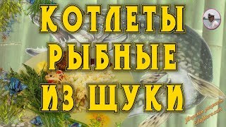Рыбные котлеты рецепт. Котлеты рыбные из щуки  видео от Petr de Cril'on