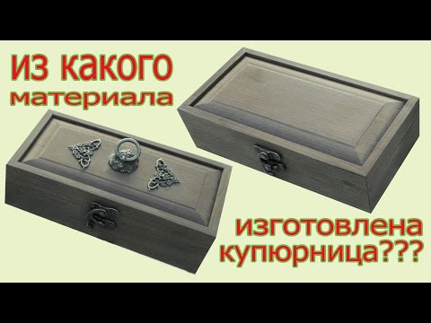 Из какого материала изготовлена купюрница? The wood from money box made?