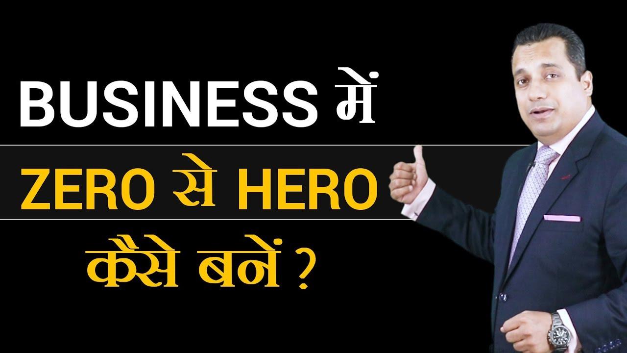 Business में Zero से Hero कैसे बनें ? | Dr Vivek Bindra