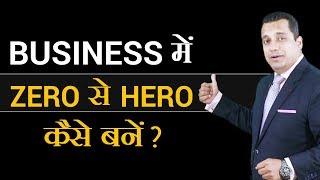 Business में Zero से Hero कैसे बनें ? | Dr V
