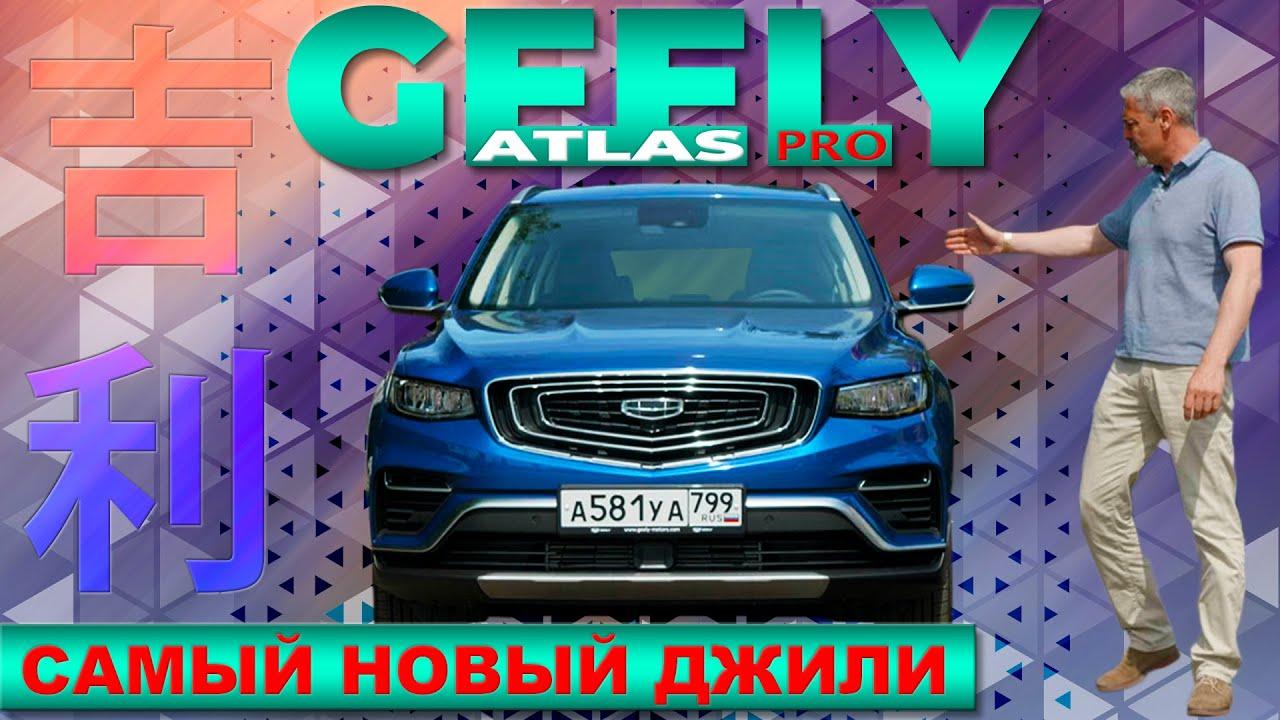САМЫЙ НОВЫЙ ДЖИЛИ / Geely Atlas / Иван Зенкевич