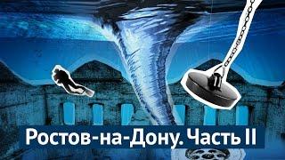 Ростов-на-Дону. Часть 2