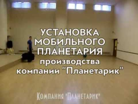 Планетарий 2015 1 Б - YouTube