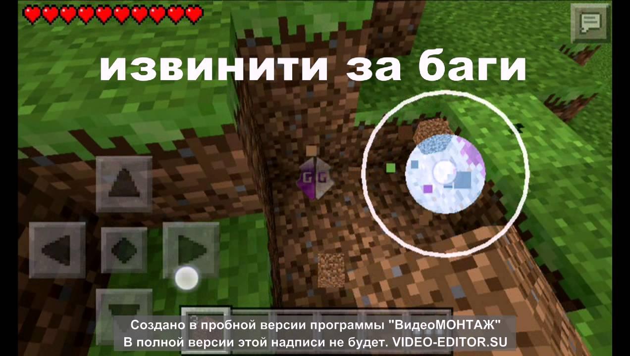 Скачать взломанную игру Minecraft - Pocket Edition для Андроид