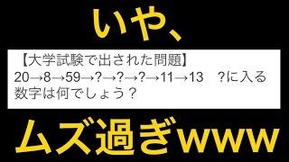 【大学試験で出された問題】20→8→59→?→?→?→11→13 ?に入る数字は何でしょう?