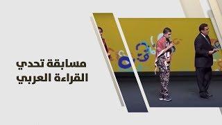 محمد الشروف - مسابقة تحدي القراءة العربي