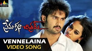 Prema Katha Chitram Video Songs | Vennelaina Video Song | Sudheer Babu, Nandita | Sri Balaji Video