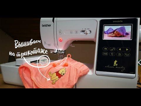 Вышивка машинкой на одежде