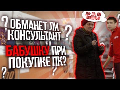 ОБМАНЕТ ЛИ КОНСУЛЬТАНТ