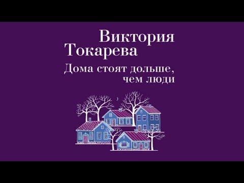 Дома стоят дольше, чем люди | Виктория Токарева (аудиокнига)