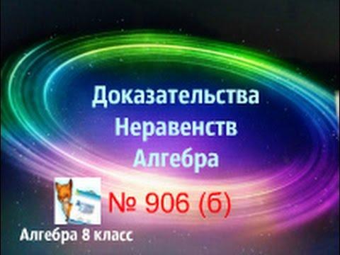 906 (б) Алгебра 8 класс. Докажите Неравенство