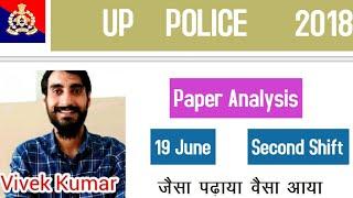 UP POLICE 19 JUNE 2 ND SHIFT HINDI ANSWERS