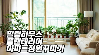 플랜테리어 실내정원 베란다 인테리어 꾸미기 -행잉식물 …