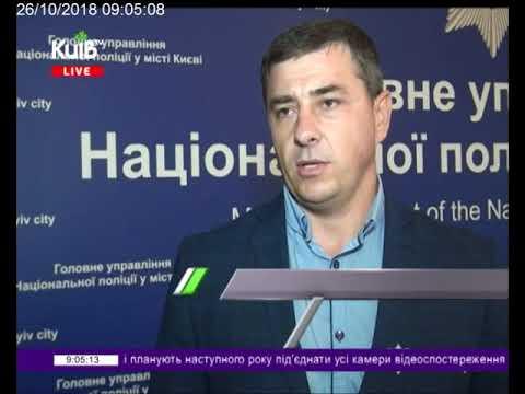 Телеканал Київ: 26.10.18 Столичні телевізійні новини 09.00
