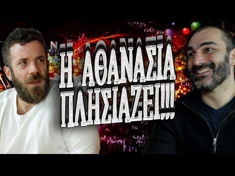Ponzi Talk | Η Αθανασία Πλησιάζει feat Dr. Κιτσινέλης