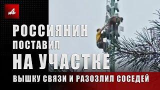 Россиянин поставил на участке вышку связи и разозлил соседей