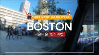 [아이와 함께하는 보스턴 여행] 다운타운 + 퀸시마켓