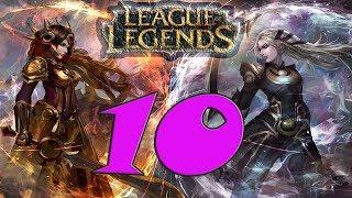 League of Legends #10 Финалочка