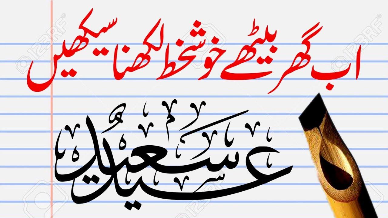 Download Learn Arabic Khatati | Eid ul Fitar in Different Handwriting Styles
