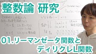 リーマンゼータ関数とディリクレL関数