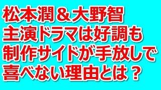 松本潤&大野智主演ドラマは好調も制作サイドが手放しで喜べない理由とは? ここ最近ドラマで高視聴率を取ることはかなり難しくなりました。ドラマ不況の時代が到来した ...