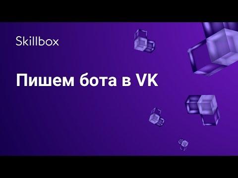 Как написать бота для «ВКонтакте» на С#