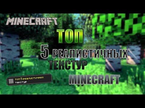 Топ 5 реалистичных  текстур паков Minecraft