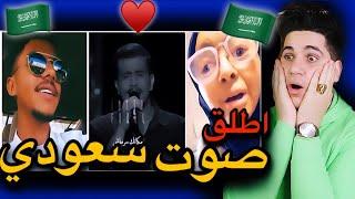 اقوى صوت سعودي 🇸🇦🇸🇦♥️ ماشالله🙏🏻🇸🇦🔥