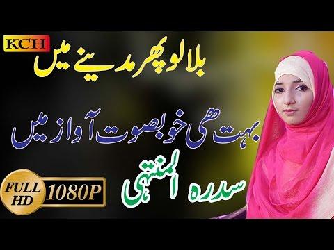 Beautiful Naat Sharif In Urdu || Sidra Tul Muntaha