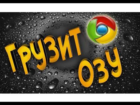 Google Chrome грузит оперативную память   решение
