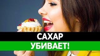 ВРЕД САХАРА. Сахарный диабет и ожирение. Продукты где его очень много!