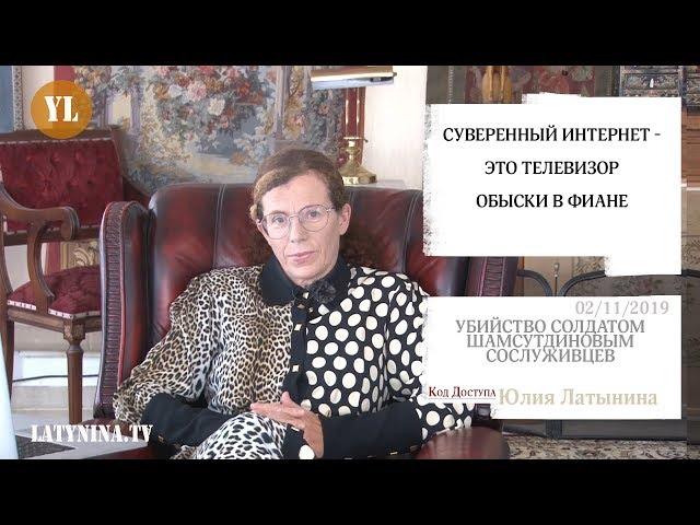 Юлия Латынина/ Код Доступа / 02.11.2019 /LatyninaTV