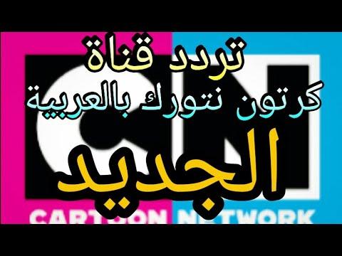 تردد قناة كرتون نتورك بالعربية الجديد 1 10 2017 Youtube