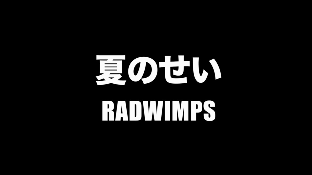 RADWIMPS - 夏のせい【フル/字幕/歌詞付】Cover by 藤末樹 / 歌:HARAKEN