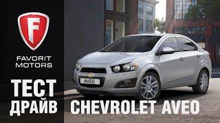 Тест драйв Шевроле Авео 2015. Видео обзор Chevrolet Aveo(Колл-центр FAVORIT MOTORS: (495) 974 08 58 (запись на тест-драйв, сервис, ТО) Информация об автомобиле - http://www.chevrolet-favorit.ru/mode..., 2015-04-10T09:33:46.000Z)