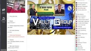 01 07 2017 Шокирующая ПРАВДА о компании ValltGroup и их дополнительном маркетинг