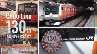 中央線開業130周年記念 E233系オレンジバーミリオンラッピング電車