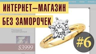 видео Экспресс аудит интернет магазина dreamsburg ru