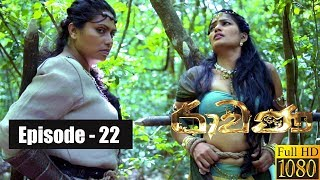 Ravana | Episode 22 09th February 2019 Thumbnail
