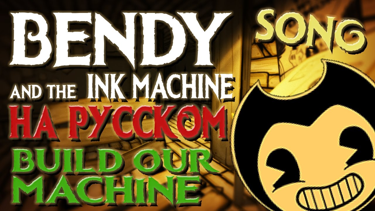 BENDY SONG 🡺 Build Our Machine [RUS COVER] - YouTube