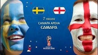 Футбол. Чемпионат мира 2018. Швеция х Англия. Четвертьфинал.