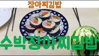 수박장아찌김밥