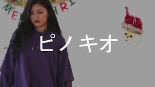 作詞Aya 作曲Aya 渡瀬健志郎 編曲渡瀬健志郎.