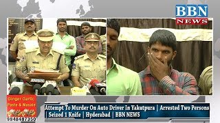 Attempt To Murder On Auto Driver In Yakutpura | Arrested Two Persons | Seized 1 Knife | Hyderabad |
