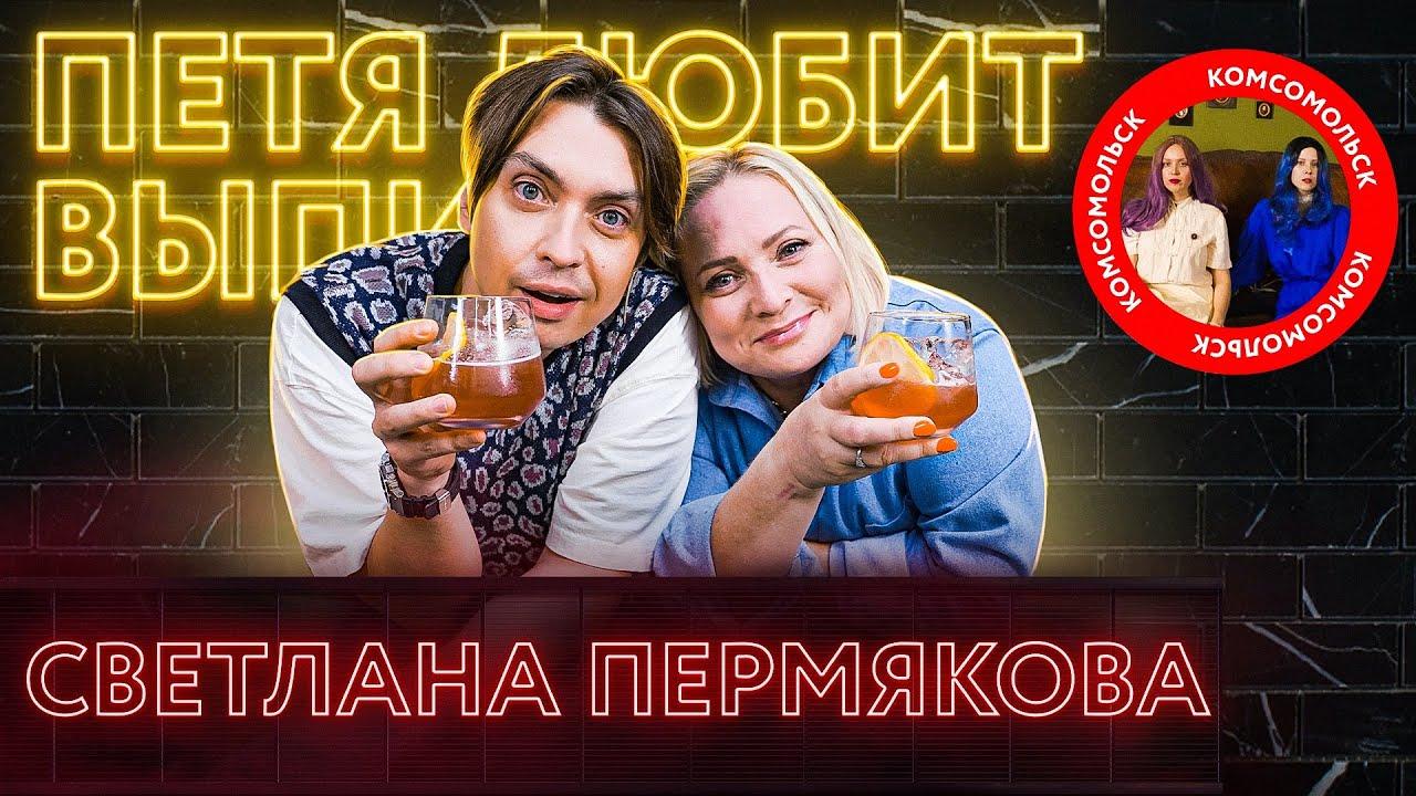Светлана Пермякова секреты шоу Звёзды в Африке обман НТВ и новый этап в жизни